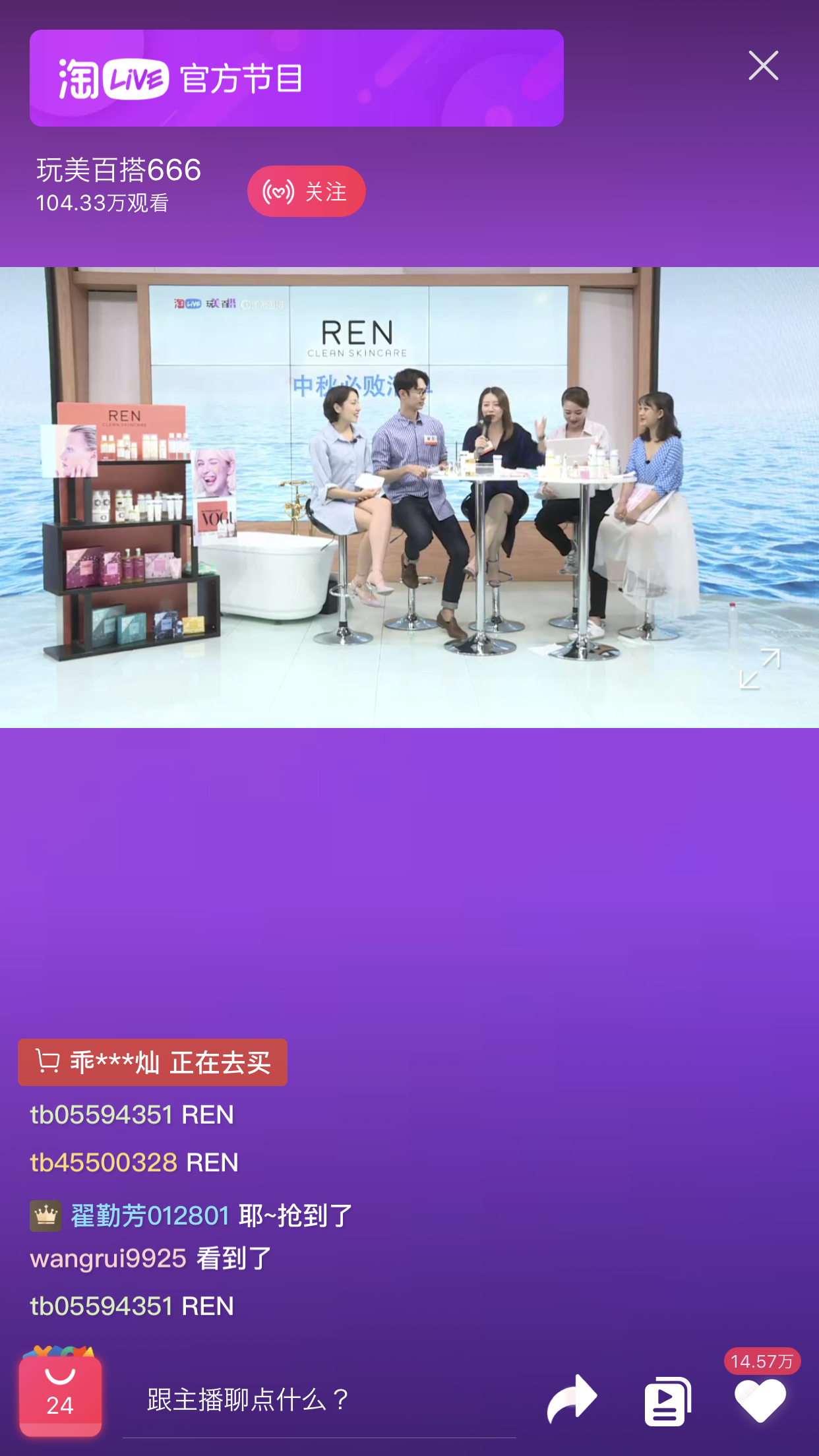 tmall_live.PNG